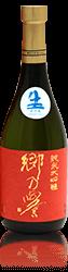 郷乃譽(赤ラベル)