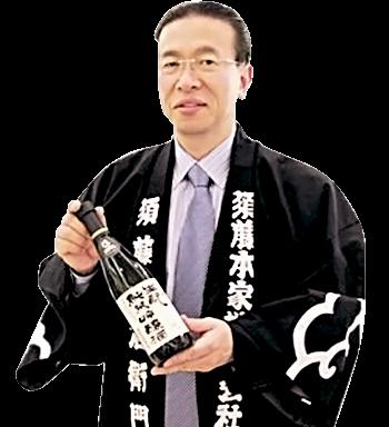 代表取締役 須藤 源右衛門