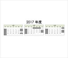 営業日カレンダー(2017年度7-9月)
