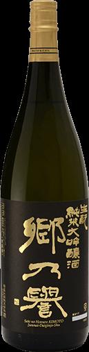 郷乃譽 生酛 純米大吟醸酒 1.8L