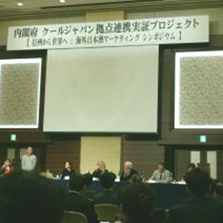 内閣府クールジャパン拠点連携実施プロジェクト【長野から世界へ:海外日本酒マーケティングシンポジュウム】