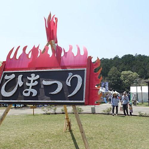 陶炎祭(ひまつり)開催中〜4月29日(土)〜5月5日(金)