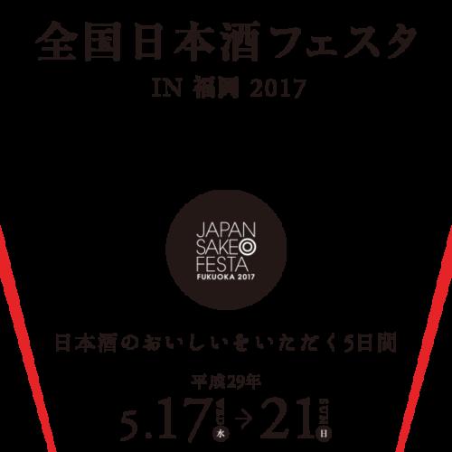 全国日本酒フェスタ福岡 開催のお知らせ