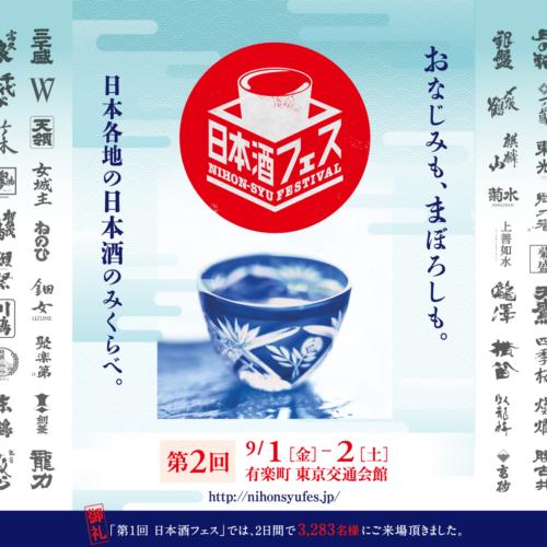 第2回日本酒フェス in 東京 9月1日(金)、2日(土)