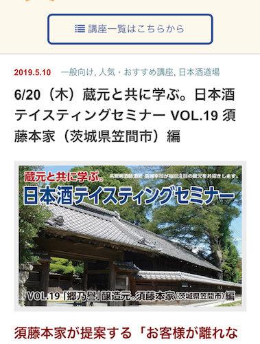 FBOアカデミー東京校「蔵元と共に学ぶ」
