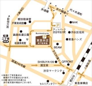 東急百貨店本店錦裳会、御礼申し上げます。