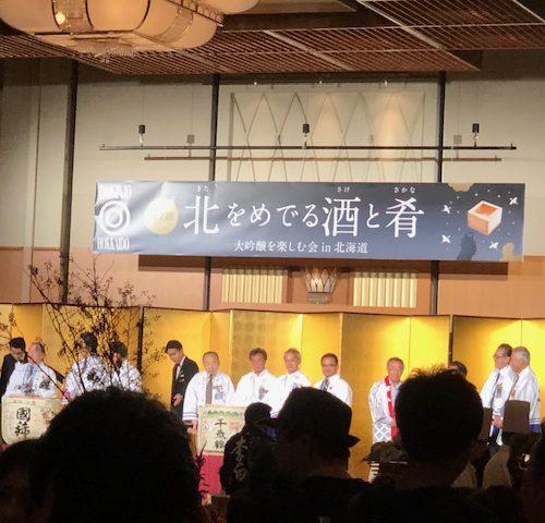第2回 北をめでる酒と肴 大吟醸を楽しむ会 in 北海道