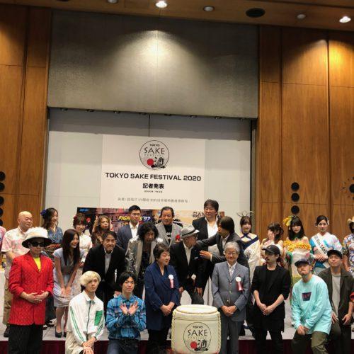 TOKYO SAKE FESTIVAL 2020 記者発表開催
