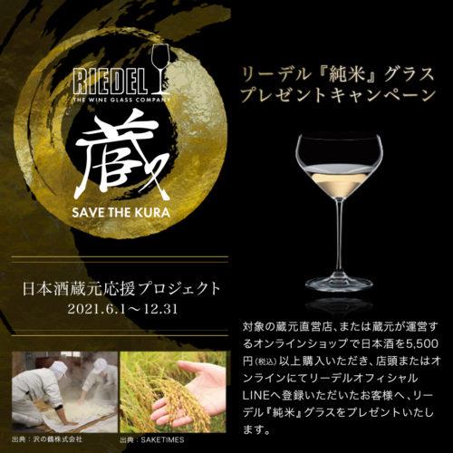 リーデル純米グラス、プレゼント・キャンペーン6/1開始~12/31 !